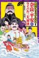 奈良・平安のライバル三大対決 歴史がもっとよくわかる1