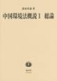 中国環境法概説 総論 (1)