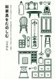 和家具をたのしむ 東京下北沢で七十年山本商店が伝える古い家具の新しい