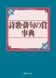 詩歌・俳句の賞事典