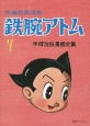 長編冒険漫画 鉄腕アトム 1958-1960<復刻版> (7)