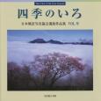 四季のいろ 日本風景写真協会選抜作品集 (6)