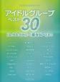 アイドルグループ ベスト30 「A・RA・SHI」~「愛を叫べ」まで