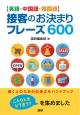 【英語・中国語・韓国語】接客のお決まりフレーズ600