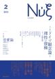 nyx-ニュクス- 特集:ドイツ観念論と理性の復権 恋愛論 (2)