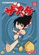 想い出のアニメライブラリー 第51集 サスケ HDリマスター DVD-BOX