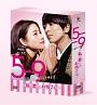 5→9(5時から9時まで) ~私に恋したお坊さん~ DVD BOX