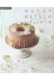 1DAY SWEETS おもちよりおもてなしのシフォンケーキ 甘いシフォンとしょっぱいデリ・シフォン