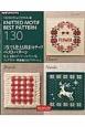 1枚でも使える棒針モチーフベストパターン ベストセレクション!<リクエスト版> 花&北欧モチーフ・ノルディック&フェアアイル・模様