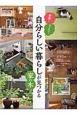 MY HOME 100選 新築もリノベも自分らしい暮らしが見つかる家の本 建てたい家がきっと見つかる!(17)