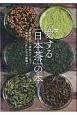 """愛する「日本茶」の本 基礎知識から最新カフェまで日本茶の""""いま""""を完全網"""