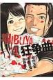 SHIBUYA狂争曲 (4)