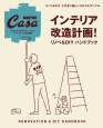 インテリア改造計画! リノベ&DIYハンドブック Casa BRUTUS特別編集