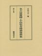 名古屋新聞・小山松寿関係資料集 (7)