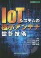 IoTシステムの極小アンテナ設計技術