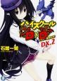 ハイスクールD×D DX. マツレ☆龍神少女! (2)