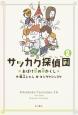 サッカク探偵団 おばけ坂の神かくし (2)
