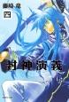 封神演義 (4)