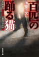 百匹の踊る猫 刑事課・亜坂誠 事件ファイル001