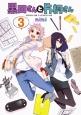黒田さんと片桐さん(3)