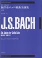ギターのための無伴奏チェロ組曲全曲集 バッハ<改訂版>