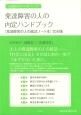 人材紹介のプロがつくった 発達障害の人の内定ハンドブック 『発達障害の人の就活ノート2』<完全版>