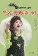 福島の歌うオバチャンのみんな、元気になーれ!