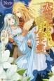 太陽王と蜜月の予言