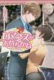 ロマンスがお待ちかね Fuzuki&Tsukasa