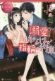 溺愛幼なじみと指輪の約束 NAGISA&ITSUKI