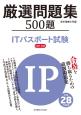 ITパスポート試験 厳選問題集500題 平成28年