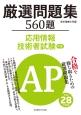 応用情報技術者試験 午前 厳選問題集560題 平成28年