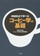 コーヒー学の基礎 問題形式で学べる