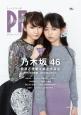 PF-ポーカーフェイス- 乃木坂46 伊藤万理華+井上小百合 キュンとする一枚(2)
