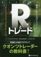 Rとトレード 確率と統計のガイドブック