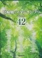宮崎駿&スタジオジブリ ベスト42