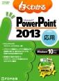 よくわかる Microsoft PowerPoint 2013 応用 Windows10/8.1/7対応