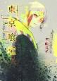 東京喰種-トーキョーグール-[JAIL] Game Scenario Book
