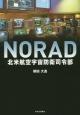 NORAD 北米航空宇宙防衛司令部