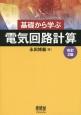 基礎から学ぶ電気回路計算<改訂2版>