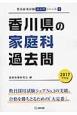 香川県の家庭科 過去問 2017