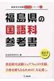 福島県の国語科参考書 2017