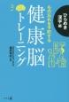 もの忘れを予防する 健康脳トレーニング ひらめき漢字編