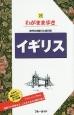 ブルーガイド わがまま歩き イギリス<第8版> 海外自由旅行の道具箱