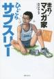 走れ!マンガ家 ひぃこらサブスリー 運動オンチで85kg 52歳フルマラソン挑戦記!