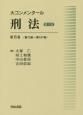 大コンメンタール刑法 第73条~第107条<第3版> (6)