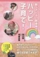 脱ペアハラ・脱虐待でハッピー子育て! 池川明・未来見基の楽笑育児シリーズ1