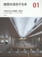 建築を保存する本 工学院大学八王子図書館/武藤章 1979年12月竣(1)