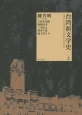 台湾新文学史(上)
