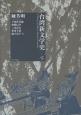 台湾新文学史(下)